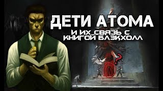 Fallout 4 Дети Атома и их СЕКРЕТ