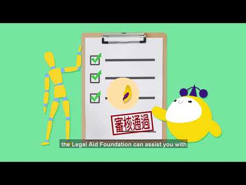 The Introduction of Legal Aid Foundation, Taiwan