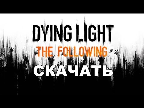Скачать Dying Light The Following