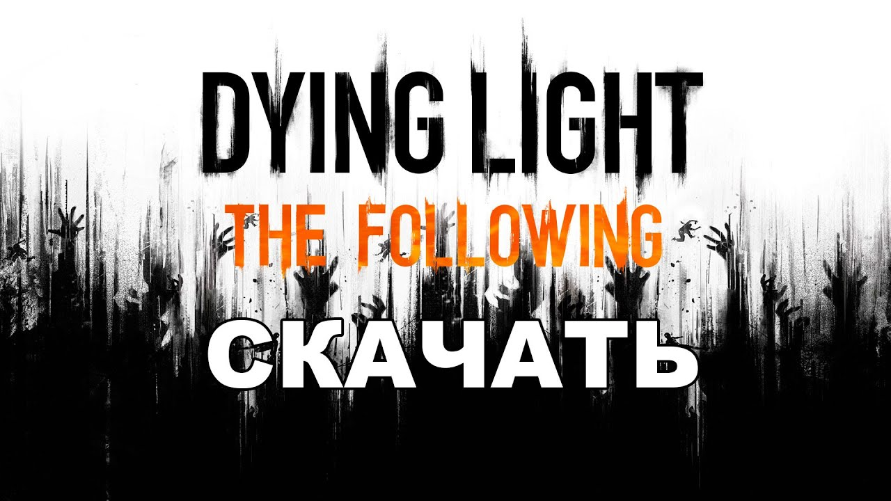 Скачать dying light патч.