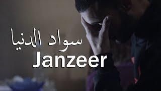 راب حزين - سواد الدنيا - Janzeer