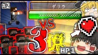 【マインクラフト】HPが「1」の世界でサバイバル生活#2【ゆっくり実況】