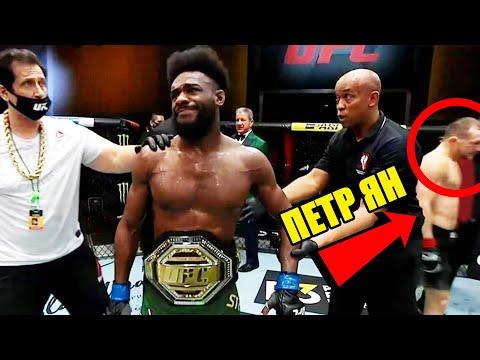 Я ЗНАЛ, ЧТО ТАК БУДЕТ? Петр Ян - Алджамейн Стерлинг / Прогноз к UFC 259
