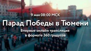Трансляция Парада Победы в Тюмени