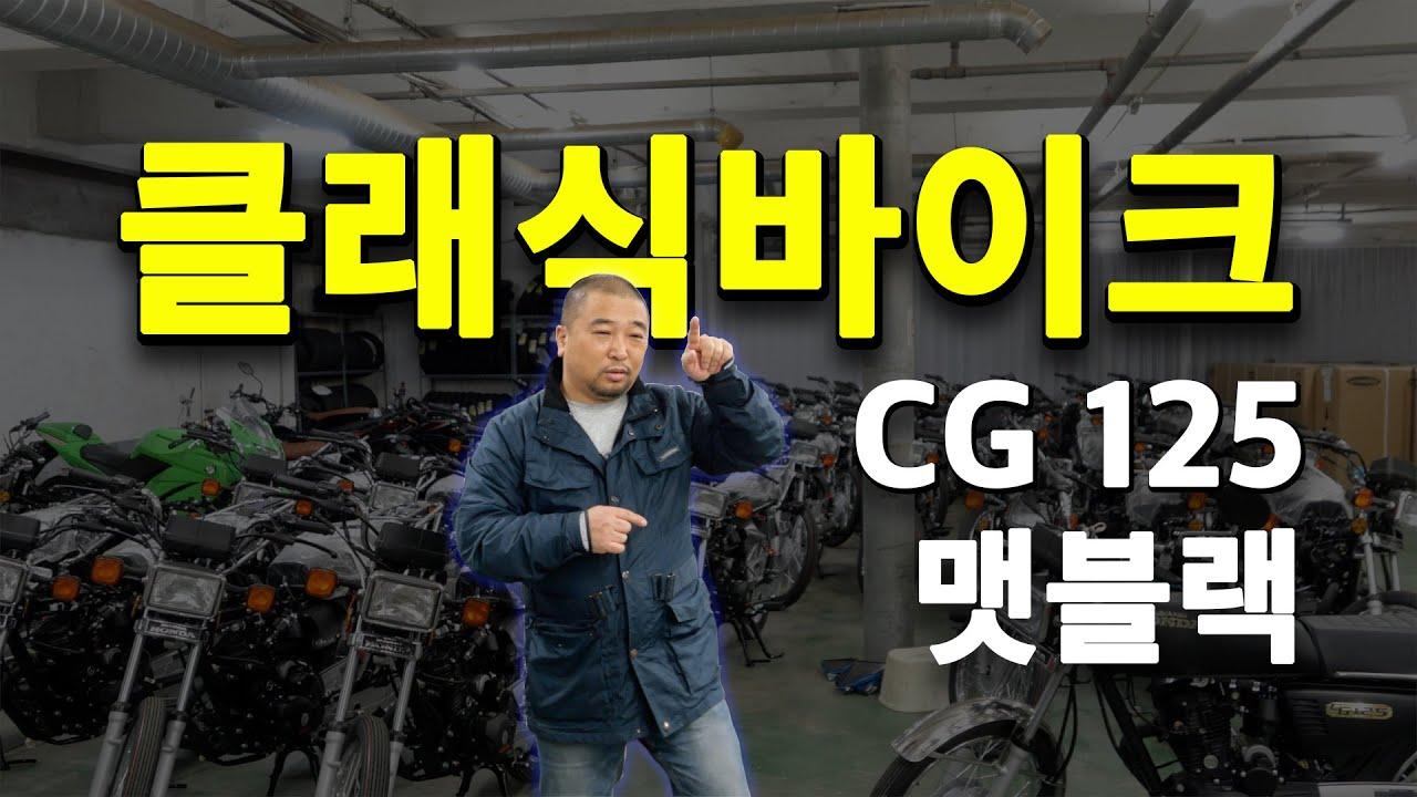 2021년식 혼다 CG 125 맷블랙  프로모션 이번엔 클래식 오토바이 다
