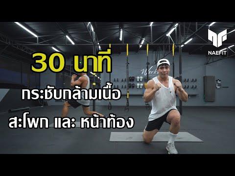 30 นาที ออกกำลังกายที่บ้าน เน้นหน้าท้องและสะโพก ทำไปพร้อมๆกันนะครับ l Home Workout