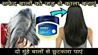 Vaseline में यह चीज मिलाकर तो देखें सफेद बाल इतनी तेजी से काले होने लगेंगे//Duniya ka no. 1 Nuskha