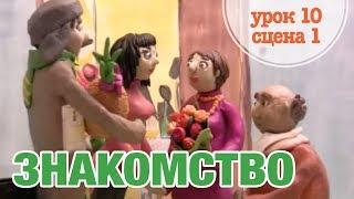 ЗНАКОМСТВО: Урок 10 Сцена 1 | Время говорить по-русски!