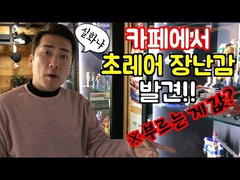 [Vlog] 성지 방문! 로봇창고 & 마뮤갤러리! (보는 것만으로 돈 법니다.)