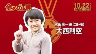 10/22(金)公開の映画「金メダル男」 http://kinmedao.com/ 出演者の大...