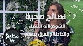 الشوكولاته البيضاء والداكنة والفرق بينهم - رند الديسي
