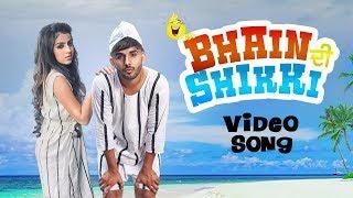 Bhain Di Shikki | New Punjabi Song | Youngveer | Desi Crew | Latest Punjabi Songs 2018