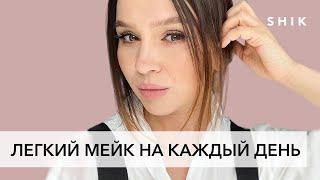 Освежающий макияж на каждый день Актуальные тренды макияжа