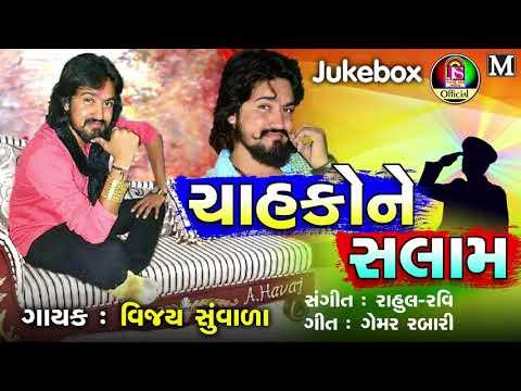 Chahako Ne Salam | Vijay Suvada  | Latest Gujarati Song 2018 | Audio Song