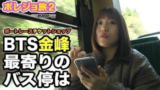 ボレジョ旅2 鹿児島宮崎制覇編②~金峰・最寄りのバス停は?~