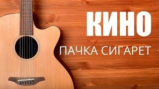 Как играть на гитаре Кино (Виктор Цой) - Пачка сигарет - Урок гитары видео