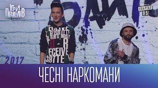 Чесні наркомани - Реп гурт Гангстер Байтери | Ігри Приколів 2017