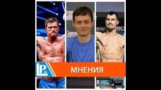 Мурат Гассиев - Александр Усик. Прогноз на бой в Москве от экспертов