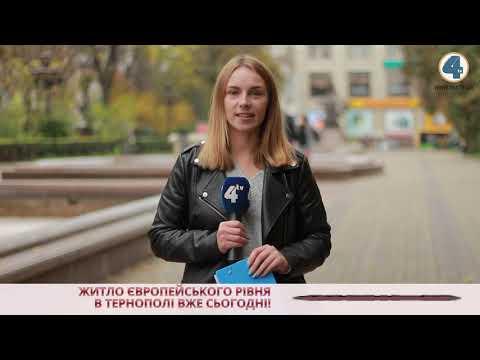 Телекомпанія TV-4: Тернопільська погода на 28 жовтня 2020 року