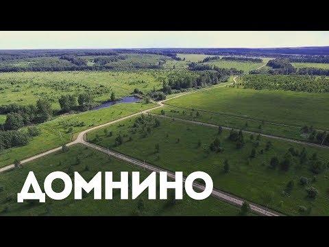 Заокский район, деревня Домнино, участки по Симферопольскому шоссе