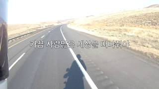[스티브TV] 인간 세상을 떠나 2만원 여행 / 미국 사막 콜롬비아강