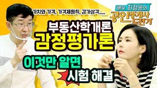[배우 최정윤의 공인중개사 도전기] 감정평가론 한 방에…