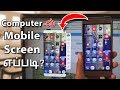 Computer - ல் Mobile Screen Mirror செய்வது எப்படி? | How to Screencast on Android to PC