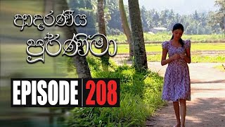 Adaraniya Purnima | Episode 208 ( ආදරණීය පූර්ණිමා ) Thumbnail