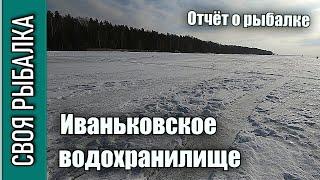 Отчёт о рыбалке Иваньковское водохранилище за 6 марта 2021