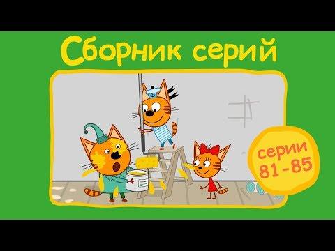 Три кота -