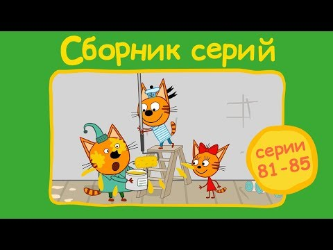 Три кота - Сборник  с 81 - 85 серии