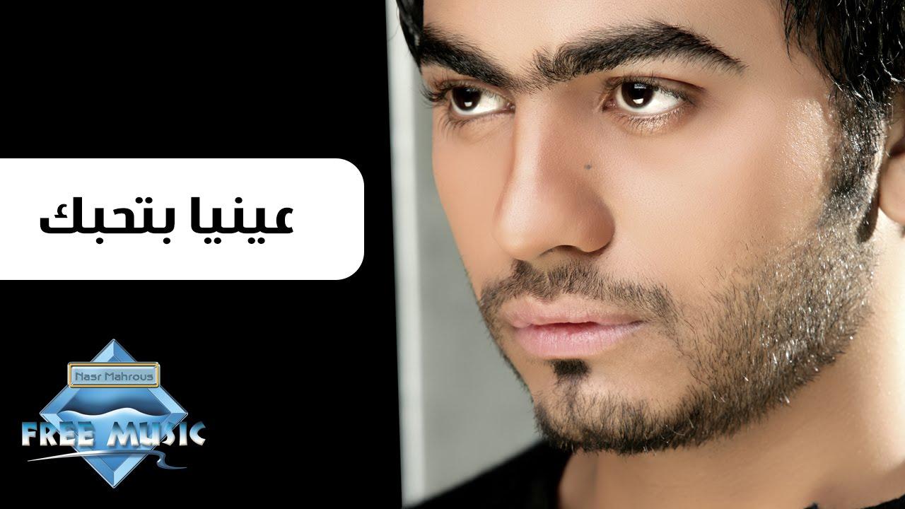 Tamer Hosny 3enyaa Bet7ebak تامر حسني عينيا بتحبك
