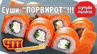 """Доставка: суши """"ПОРВИРОТ"""", но салфетки зажали!!! Суши Make."""