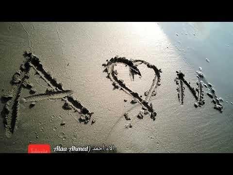 حرف A و M على شط البحر Youtube