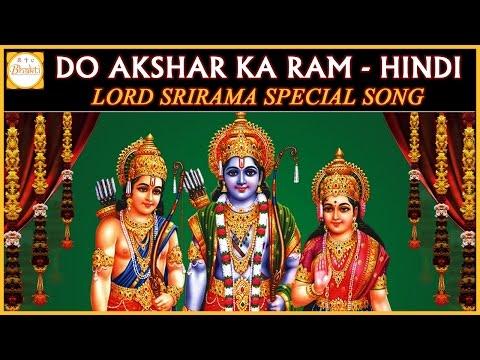 Jai Shree Ram Hindi Devotional Songs   Do Akshar ka Ram Hindi Song   Bhakti