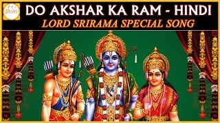 Jai Shree Ram Hindi Devotional Songs | Do Akshar ka Ram Hindi Song | Bhakti