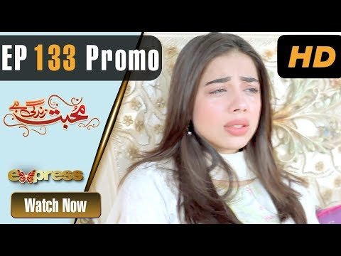 Pakistani Drama | Mohabbat Zindagi Hai – Episode 133 Promo | Express Entertainment Dramas | Madiha