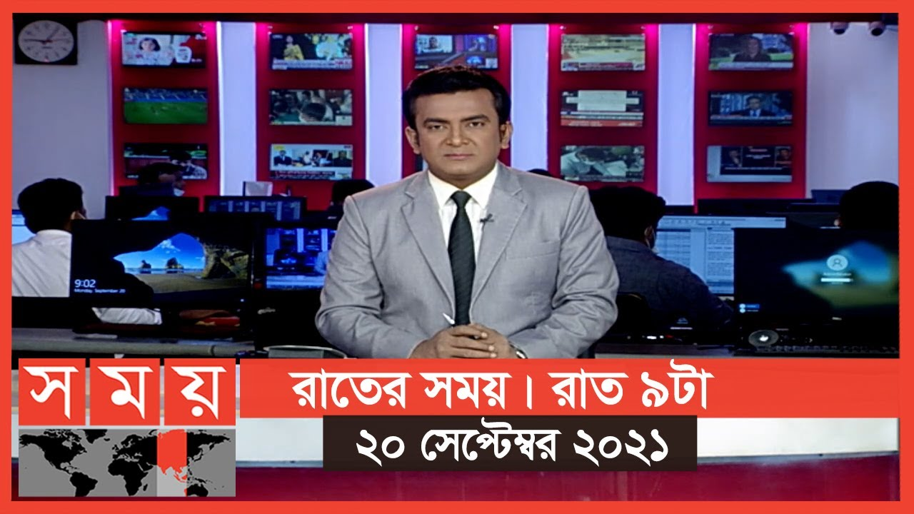 Download রাতের সময় | রাত ৯টা | ১৯ সেপ্টেম্বর ২০২১ | Somoy tv bulletin 9pm | Latest Bangladeshi News