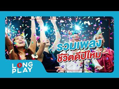 รวมเพลงชีวิตดี ปีใหม่ | เบิร์ด ธงไชย , ก๊อท จักรพันธ์ , อัสนี & วสันต์ |【LONGPLAY】