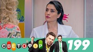 Светофор | Сезон 10 | Серия 199