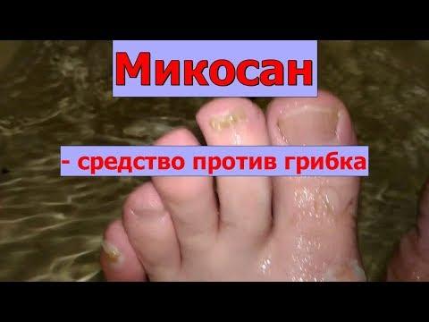 микосан - в алматы, аналоги, применение