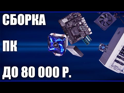 Сборка ПК за 80000 рублей. Июнь 2020 года! Мощный игровой компьютер на Intel & AMD