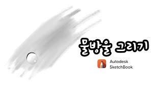 간단히 물방울 그리기! 오토데스크 스케치북|갤럭시탭S6…