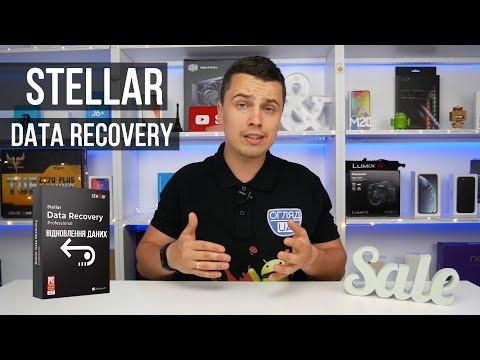 Stellar Data Recovery Standard - Як відновити видалені файли?