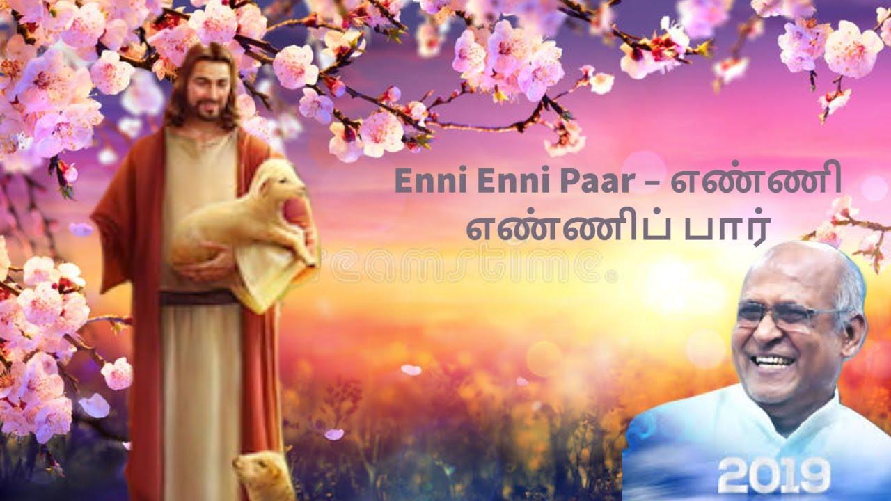 Download Enni Enni Paar tamil christian song lyrics