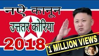 North Korea in hindi /उत्ततर कोरीया के नऐ कानून 2018 से लागू
