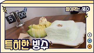 메론빙수 실타래빙수 Korean street food