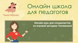 Онлайн школа для педагогов