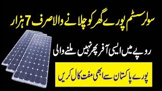 Gambar cover Solar system price Just 7 Thousand Rupees in all pakistan free home delivery contact us