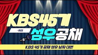 [로이] KBS 45기 전속성우 공채 시험 1차 지원했…